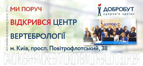 Відкрився центр Вертебрології