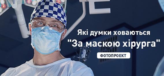 Фотопроект хирургия