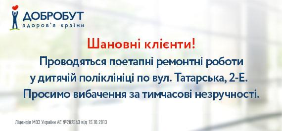 Ремонтные работы в поликлинике для детей по ул. Татарской, 2-Е
