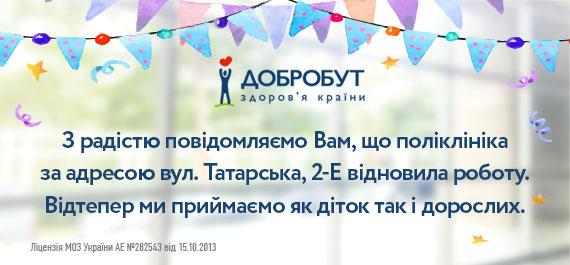возобновление работы на Татарке