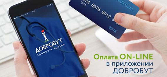 Оплата ON-LINE в приложении Добробут