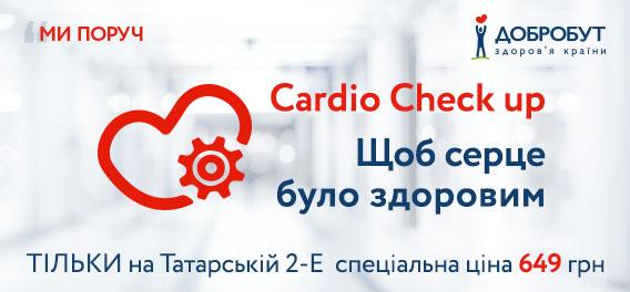 Оптимальный кардио-чекап