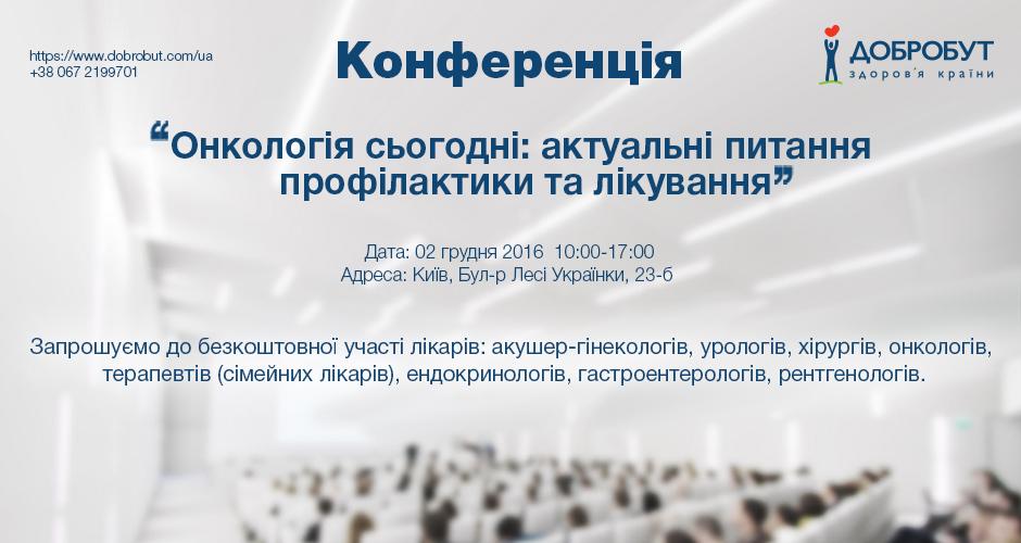 Онкологическая конференция